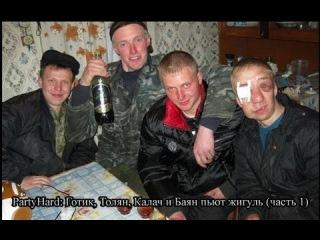 PartyHard: Готик, Толян, Калач и Баян пьют жигуль (часть 1) RU