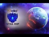 Новости ИНФОЦЕНТР на канале Zello ШТАБ ЛНР от 10 02 2016 г