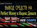 Gee Coops | Вывод средств на Перфект и Яндекс Деньги c Джи Купс | Gee Coops