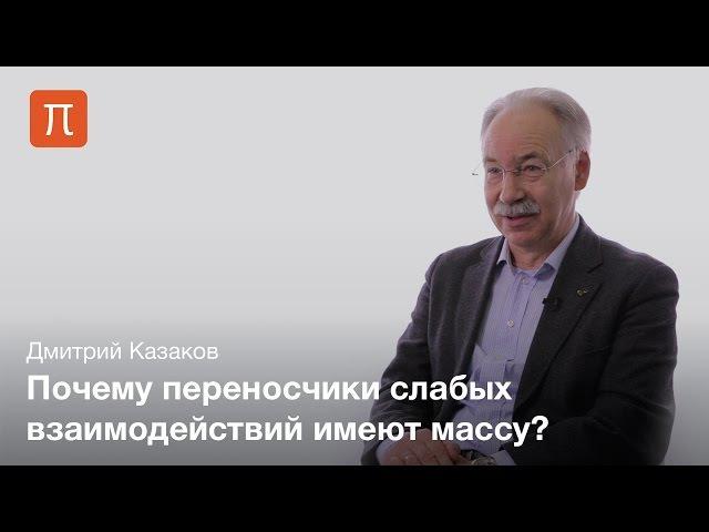 Спонтанное нарушение симметрии — Дмитрий Казаков