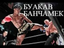 Тайский Бокс мотивация Буакав Банчамек Thai Boxing Buakaw motivation Banchamek