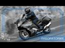 Правильная посадка на мотоцикле Лаборатория В шлеме