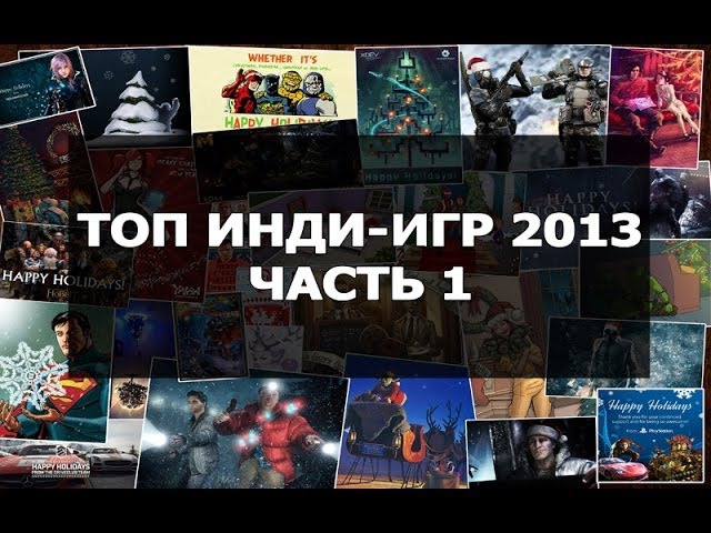ТОП 20 Инди-игр 2013 [Holesimus Review] [Часть 1]