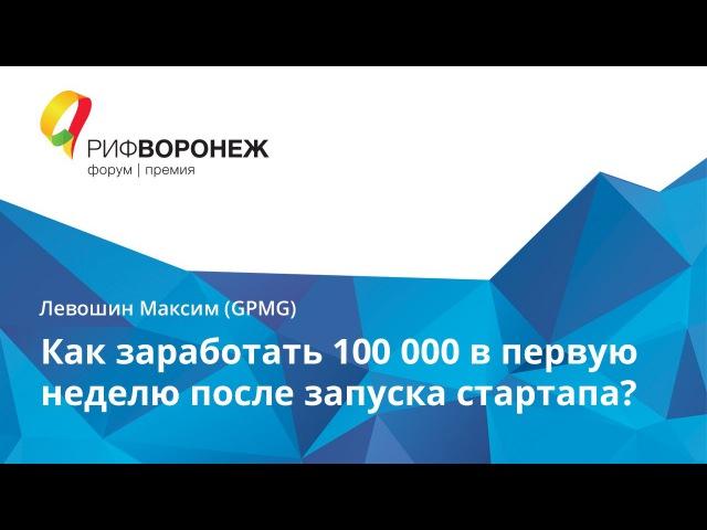 Левошин Максим (GPMG) Как заработать 100 000 в первую неделю после запуска стартапа?