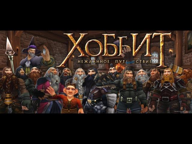 «Хоббит Нежданное путешествие» - Трейлер в стиле World of Warcraft