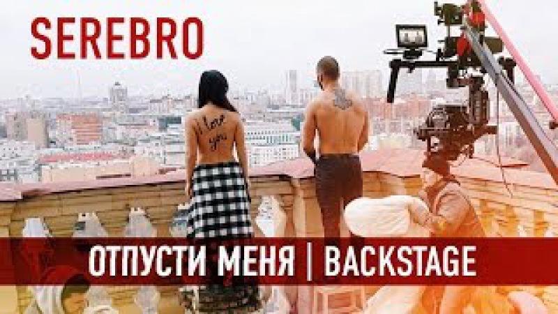 SEREBRO — ОТПУСТИ МЕНЯ   Backstage