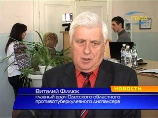 В Одесской области самый высокий в Украине уровень заболеваемости туберкулёзом