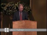 Когда я не жажду Бога - часть 4 (Джон Пайпер)