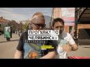 Прогулка по Челябинску День 32 Челябинск Большая страна Большой тест драйв