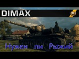 Т-34-85 Rudy / Нужен ли рыжий
