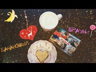 Готовим вместе #1 Шоколадно-банановый брауни + КОНКУРС♥ Марина Сенина
