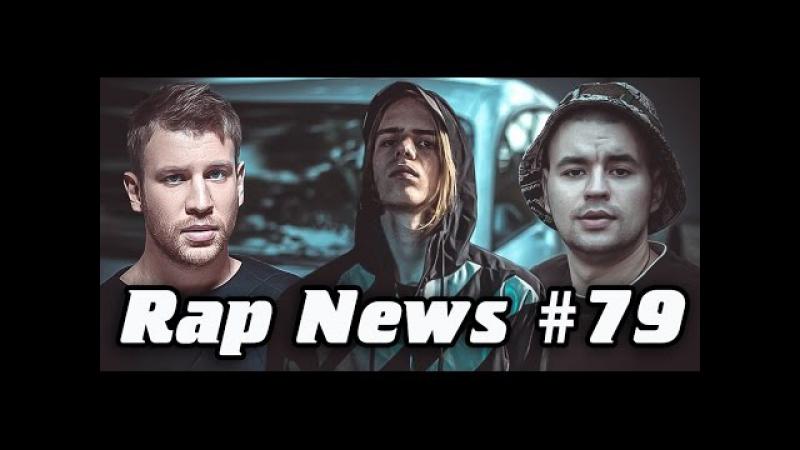RapNews 79 PHARAOH SCHOKK Рем Дигга  » онлайн видео ролик на XXL Порно онлайн
