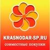 Совместные покупки Краснодар СП.