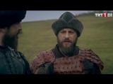 Воскресший Эртугрул 13 серия