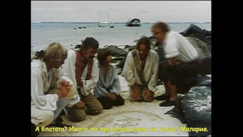 Джек Холборн / Jack Holborn (1982) - Епизод 7