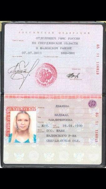 Кто-нибудь знает Надежду Дежневу из Волгограда?