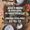 Магазин здорового питания GreenFood