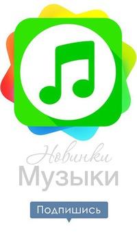Бесплатная музыка бесплатно скачать или слушать музыку онлайн без.