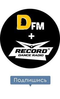 Плейлист радиостанции DFM за сегодня