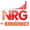 Радио Энерджи слушать онлайн. Плейлист NRJ. Фаны