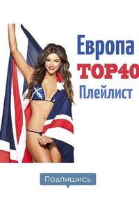 скачать топ 10 европа плюс 2017 бесплатно