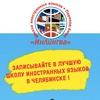"""Школа Иностранных Языков """"ИнЛингва"""" Челябинск"""