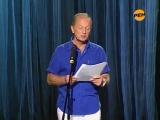 Михаил Задорнов - Нас не оцифруешь! (2011)