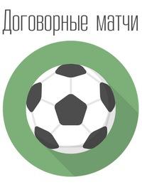 Ставки прогноз договорные матчи прогнозы на спорт vpluse
