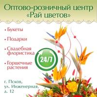 Псков 24 часа цветы