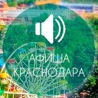 Логотип АФИША КРАСНОДАРА