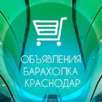 Логотип Все Объявления Барахолка Доска Краснодар