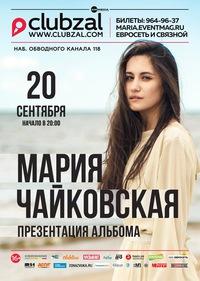 20.09 - Мария Чайковская. Петербург #новыйальбом