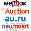 Auctions - аукционы и торговые площадки в России