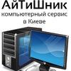 АйТиШник - Ремонт компьютеров и ноутбуков