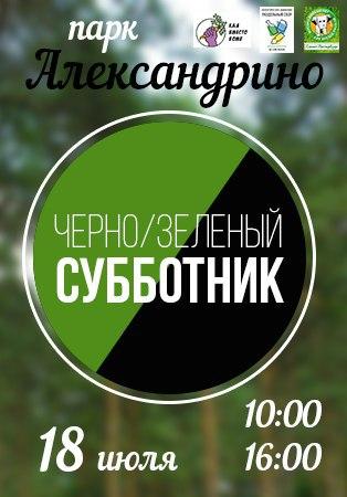 Александрино: черно-зеленый