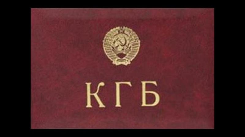 Россия забытые годы Чекисты история КГБ Серия №2
