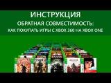 Инструкция: Как купить игру для Xbox One по обратной совместимости с Xbox 360