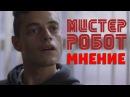 Мистер Робот - мнение на сериал