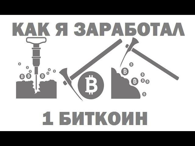 Как я заработал 1 биткоин в интернете краны майнинг bitcoin