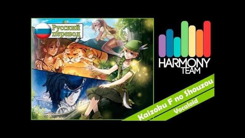 [Vocaloid RUS cover] Kaizoku F no Shouzou (5 People Chorus) [Harmony Team]