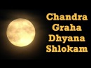 Chandra Graha Dhyana Slokam Lord Chandra Dev Mantra Sanskrit Popular Slokas
