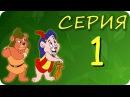 Мишки Гамми 1 серия Новое начало мультфильм