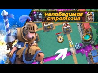 лучшая стратегия в clash royale #6