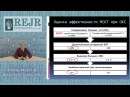 Роль МСКТ в диагностике ИБС