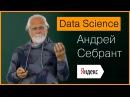 Data Science черные ящики и почему вам сильно повезло
