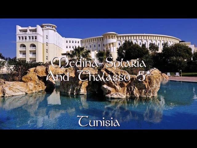 Medina Solaria And Thalasso 5* Тунис