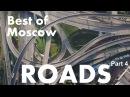 Best of Moscow ROADS Aerial footage Part 4 of 7 Дороги и развязки Москвы с высоты птичьего полета