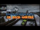 ValveTimes Обзор игровых карт CSGO  Выпуск 4  De Edge Winter
