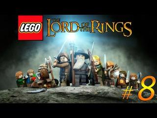 LEGO The Lord of the Rings. Лего Властелин колец. #8. Это случилось! Играем на геймпаде.