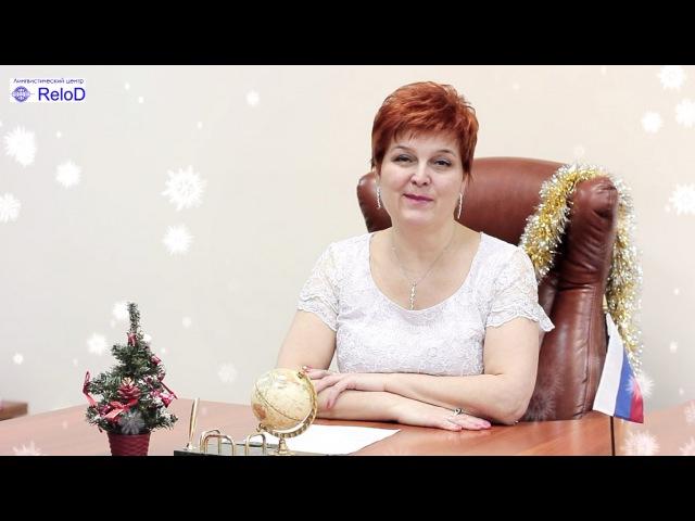 Поздравление с Новым годом 2016 от директора ЛЦ ReloD Есюниной Л А subtitles
